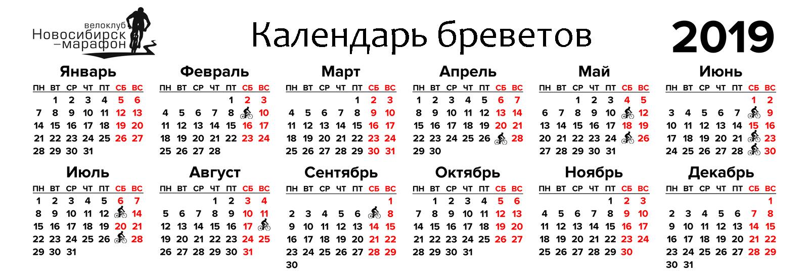 Календарь2019