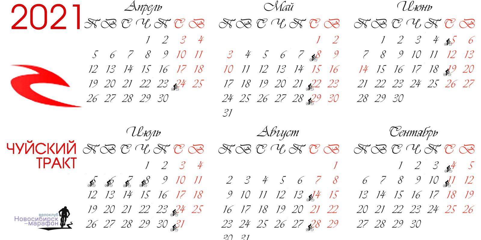 Календарь2021НскМ